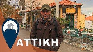 Αττική | Μια περιπέτεια στον Κιθαιρώνα και στα Βίλια