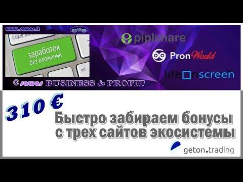 310 €. Быстро забираем бонусы с трех сайтов экосистемы GetOn - Заработок БЕЗ вложений, 14 Июня 2020