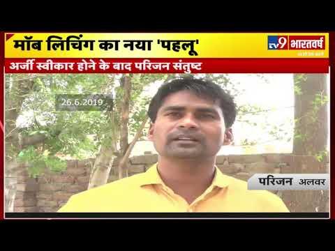 Pehlu Khan Mob Lynching Case की होगी दोबारा जांच, कोर्ट ने दी इजाजत