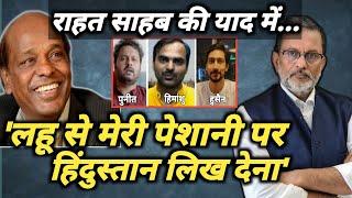 LIVE 🔴 : Rahat Indori को ऐसे याद करेगा हिंदुस्तान | Ajit Anjum - Download this Video in MP3, M4A, WEBM, MP4, 3GP