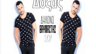 Κώστας Δόξας Δηλώνω θαυμαστής σου / Kostas Doksas Dilono thavmastis sou