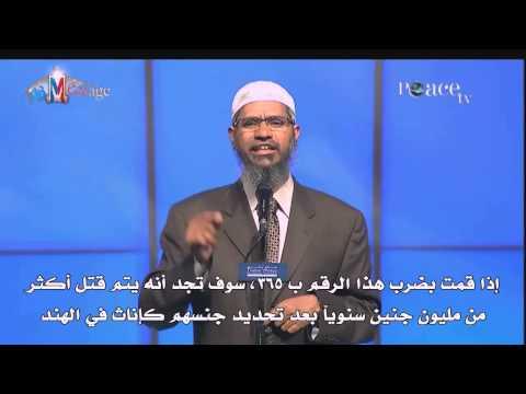 شبهة ظلم الإسلام للمرأة فى التعدد