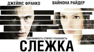 Слежка (The letter) Русский трейлер 2013