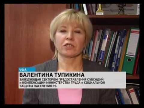 Льготы на оплату жилищно коммунальных услуг для сельских работников (14.01.2014)