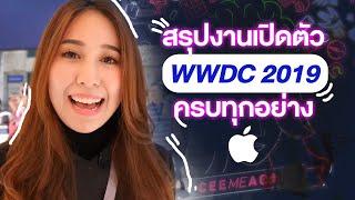 WWDC 2019 l สรุปงานเปิดตัวแอปเปิ้ลทุกอย่าง!! จับของจริงก่อนใคร