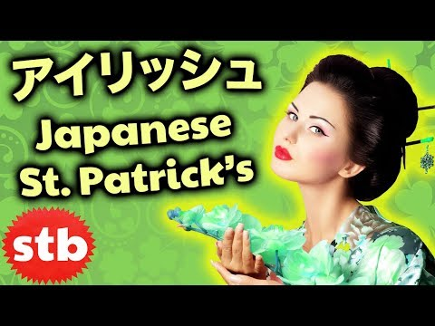 ST. PATRICK'S DAY Parade in Japan (2018) // アイリッシュパレード