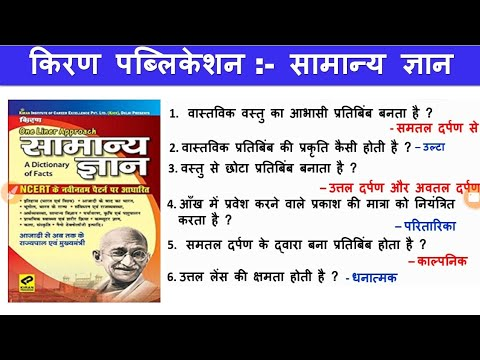 Kiran publication GK one Liners Questions part 110