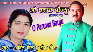 O Paruwa Bau Jiyu// Singer : Anil Bisht & Deepa Chauhan