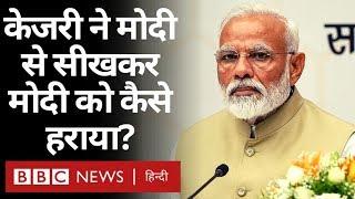Delhi Election Results : Arvind Kejriwal ने Narendra Modi से सीखा और Amit Shah को कैसे शिकस्त दी?