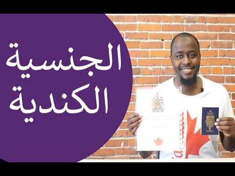 كيف حصلت على الجنسية الكندية