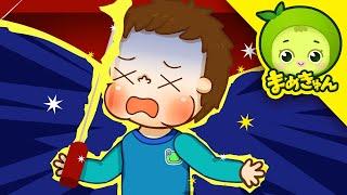 安全教室 - カミナリにきをつけて 【まめきゅん】子供の安全教室 子供向け安全教室  子ども安全 子供向けアニメ