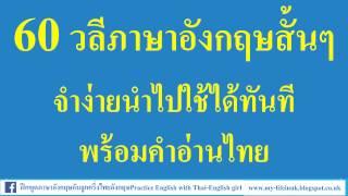 60 วลีภาษาอังกฤษสั้นๆ จำง่ายนำไปใช้ได้ทันที พร้อมคำอ่านไทย