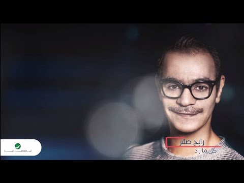 Rabeh Saqer … Kel Ma Zad – With Lyrics   رابح صقر  … كل ما زاد – بالكلمات