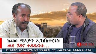 Ethiopia: ከ400 ሚሊዮን ኢንቨስተርነት  ወደ ጎዳና ተዳዳሪነት... የሀገራችን ባለስልጣናት እና ከግብፆች ጋር ተመሳጥረው የፈፀሙት በደል!