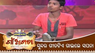 ଗୀତ ଓ ଢଗଢମାଳି | Gaon Akhada | Singing And Dhaga Performance | Papu Pom Pom | Tarang TV