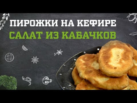 Пирожки на кефире. Салат из кабачков. Дело вкуса 08.11.2019