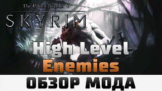 TES V: Skyrim | Обзор мода High Level Enemies