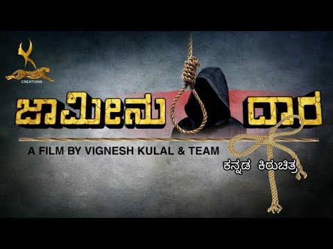Jaameenudara Kannada Short movie   Based on True story  