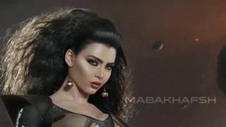 تحميل اغاني Amar - Mabakhafsh | 2010 | قمر - مابخافش MP3