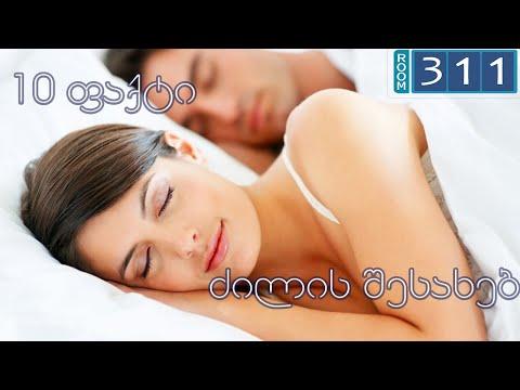 10 საინტერესო ფაქტი ძილის შესახებ