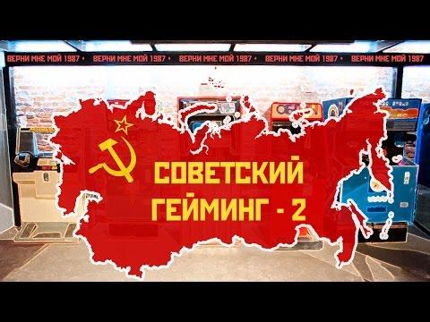 СОВЕТСКИЙ ГЕЙМИНГ - 2