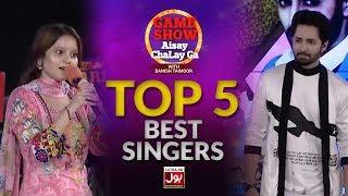 Top 5 Best Singer | Game Show Aisay Chalay Ga | Danish Taimoor | 22nd November 2019