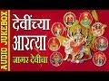 देवींच्या आरत्या - जागर देवीचा || DEVINCHYA AARTYA - DEVOTIONAL (AUDIO JUKEBOX) video download