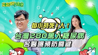 台灣280萬人糖尿病  名醫曝預防關鍵
