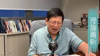 揭露上甘嶺戰役 從望廈條約講起中國對外關係歷史 part1〈蕭若元:理論蕭析〉2019-05-21