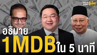 อธิบายอาชญากรรม 1MDB ใน 5 นาที l Workpoint Today