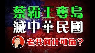 中華民國滅亡,中國收復台灣後,如何處置?