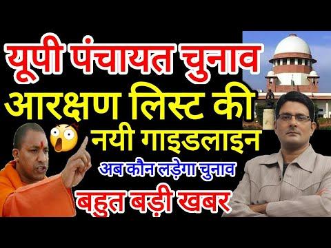 यूपी पंचायत चुनाव 2021 हाईकोर्ट फैसला आरक्षण लिस्ट की नयी गाइडलाइन | UP Gram Panchayat Election 2021