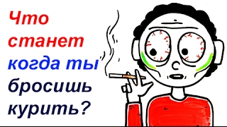 Что с тобой будет после отказа от курения?