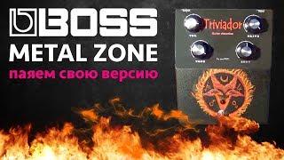 Паяем свою версию BOSS METAL ZONE MT-2