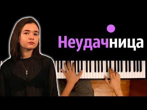Алёна Швец - Неудачница ● караоке | PIANO_KARAOKE ● ᴴᴰ + НОТЫ & MIDI