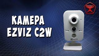 Камера EZVIZ C2W / Арстайл /
