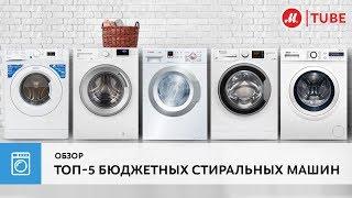 ТОП-5 бюджетных стиральных машин