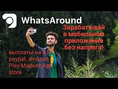 WhatsAround - аналог Instagram, с реальным заработком БЕЗ ВЛОЖЕНИЙ