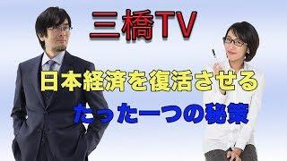 三橋TV第14回【日本経済を復活させるたった1つの秘策】