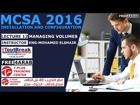 ‪12-MCSA 2016 | Installation and Configuration (Managing Volumes) By Eng-Mohamed Elshair | Arabic‬‏
