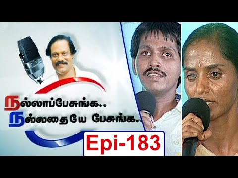Mental-Strength-Vs-Physical-Strength-Nalla-Pesunga-Nalladhaye-Pesunga-Epi-183-17-07-2016