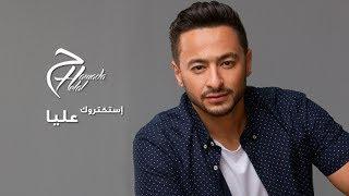 Hamada Helal - Estaktarouk Alaya - Official Lyrics Video   حمادة هلال - استكتروك عليا - كلمات تحميل MP3