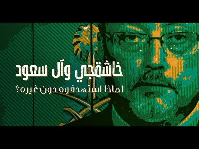 خاشقجي و آل سعود.. لهذا السبب استهدفوه.!!