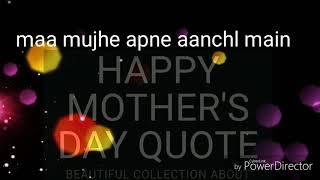I love my mother : maa mujhe apne aanchal me chupa lo singar lata mangeskar