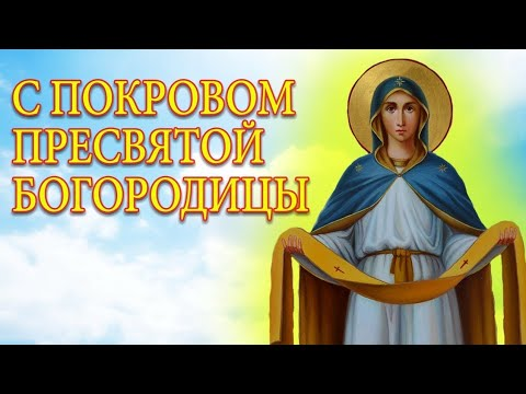 ПОКРОВ ПРЕСВЯТОЙ БОГОРОДИЦЫ 14 ОКТЯБРЯ .    САМОЕ КРАСИВОЕ ПОЗДРАВЛЕНИЕ