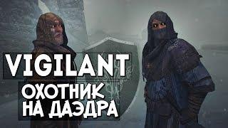 Skyrim НАЧАЛО ЛЕГЕНДАРНОГО VIGILANT [Дозорный]
