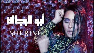 اغاني حصرية Sherine - Abo El Regala | شيرين - أبو الرجالة تحميل MP3