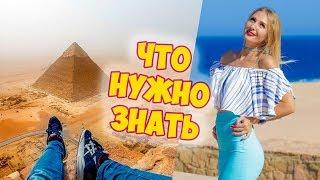 Прежде чем ехать ОТДЫХАТЬ в Египет, нужно знать | Хургада Египет - Отдых в Египте 2018