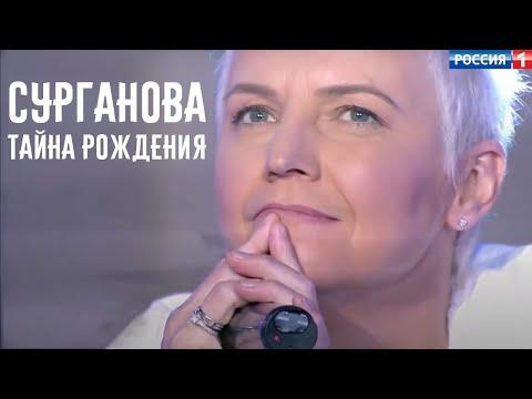 Тайна рождения певицы Светланы Сургановой. Прямой эфир с Андреем Малаховым  Прямой эфир 13 11 19