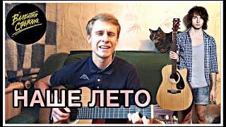 ВАЛЕНТИН СТРЫКАЛО - НАШЕ ЛЕТО кавер на гитаре